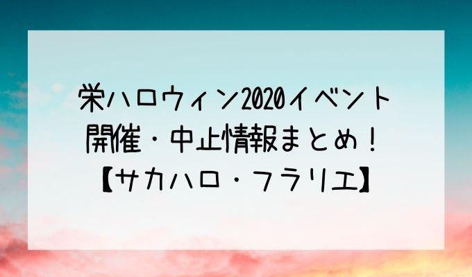 栄ハロウィン2020イベント開催・中止情報まとめ!【サカハロ・フラリエ】