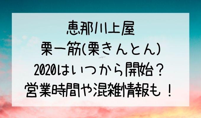 恵那川上屋栗一筋(栗きんとん)2020はいつから開始?営業時間や混雑情報も!